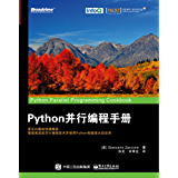 Python并行编程手册