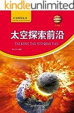 太空探索前沿 (天文科学丛书 2)