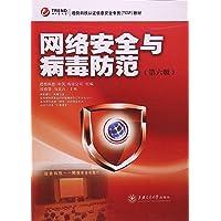 趋势科技认证信息安全专员(TCSP) 教材:网络安全与病毒防范(第六版)