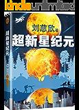 超新星纪元(刘慈欣的创作从《超新星纪元》开始!20万字未删节版!刘慈欣三大长篇之一!《三体》《球状闪电》《超新星纪元》。六年级必读!)