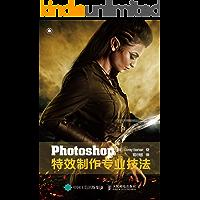 Photoshop特效制作专业技法(异步图书)