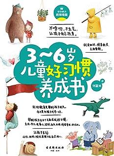 3~6岁儿童好习惯养成书(好习惯,习惯好,成长不走偏!为3~6岁儿童量身定制的8个日常习惯:生活+学习+思考+理财+社交+品德+情绪+安全,一本书全搞定)