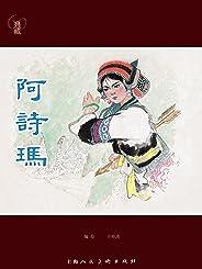 阿诗玛 (经典60:优秀连环画纪念集 7)
