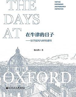在牛津的日子:访学见闻与研究感悟