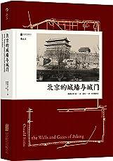 汗青堂丛书008·北京的城墙与城门