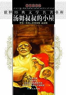 世界经典文学名著书库汤姆叔叔的小屋(少年必读版)