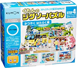 kumon 儿童拼图 STEP4 活跃的职业车辆
