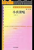 小兵張嘎(基礎教育課外閱讀必備書目;2020年教育部指導目錄圖書;紅色經典文學) (語文新課標必讀叢書:增訂版)