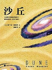"""沙丘(讀客熊貓君出品,美國亞馬遜""""一生必讀的100本書"""",科幻小說史上的必讀經典。首部同時獲得雨果獎與星云獎的作品。)"""