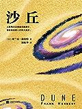 """沙丘(美国亚马逊""""一生必读的100本书"""",科幻小说史上的必读经典。首部同时获得雨果奖与星云奖的作品。)"""