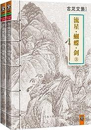古龙文集·流星·蝴蝶·剑(套装共2册)(读客知识小说文库)