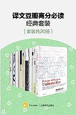 译文豆瓣高分必读经典套装(套装共20册)(包含《月亮和六便士》《寻路中国》《局外人》》等9分以上经典好书) (Fountain·泉系列)