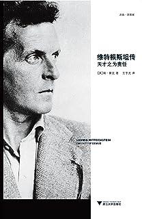 """维特根斯坦传:天才之为责任(被罗素称为""""天才人物的最完美范例""""的维特根斯坦,这部传记可能是了解他生平和思想的最佳方式)"""