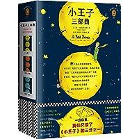 小王子三部曲(套装共3册)