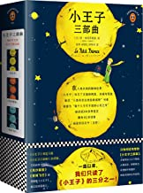 讀客經典文庫:小王子三部曲(一直以來,我們只讀了《小王子》的三分之一?。?                          srcset=