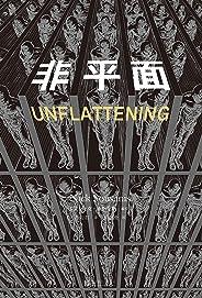 非平面(哥伦比亚大学首部漫画形式的博士论文,包揽多项国际大奖的天才奇书,一部人人都能读懂的学术著作。)