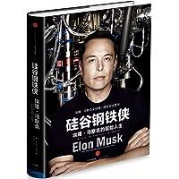 硅谷钢铁侠:埃隆·马斯克的冒险人生(市场版)