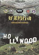 好莱坞行动(美国国防部如何审查电影)