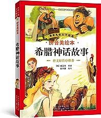 世界儿童文学精选:希腊神话故事(拼音美绘本)