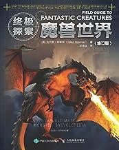 终极探索:魔兽世界(世界奇幻生物传说探险)(修订版)