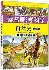 (读名著·学科学)自然史·动物篇:最美的动物百科