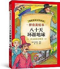 世界儿童文学精选:八十天环游地球(拼音美绘本)
