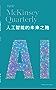 人工智能的未来之路 (麦肯锡季刊)