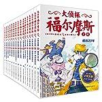 大侦探福尔摩斯(第1、2、3辑)(小学生版)(套装共16册)