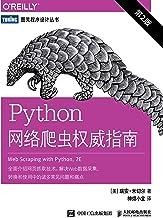 Python網絡爬蟲權威指南(第2版)(圖靈圖書)