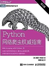 Python网络爬虫权威指南(第2版)(图灵图书)