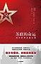苏联的命运:戈尔巴乔夫回忆录 (传记译林)