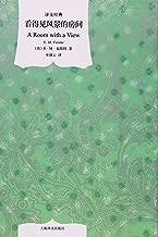 看得见风景的房间【上海译文出品!被公认为二十世纪最伟大的小说家,同时也是拥有最大读者群的作家之一,E.M.福斯特的长篇小说代表作,改编影片亦获奥斯卡最佳影片提名】