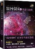 """银河帝国7:基地与地球(""""银河帝国""""百万册纪念版)"""