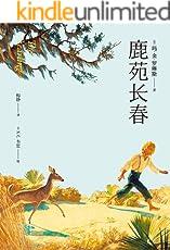 鹿苑长春(普利策小说奖获奖作品,收录N.C.韦思精美原版插图)(果麦经典)
