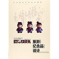 旅游纪念品设计(高等院校艺术设计教材)/现代设计教育丛书