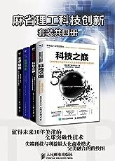 """麻省理工科技创新(套装共4册)(关于技术、人才、公司的""""三体""""理论  全球前沿创新者、科技商业领袖都在关注的科技创新趋势 )"""