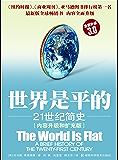 世界是平的:21世纪简史(内容升级和扩充版)(弗里德曼畅销著作3.0版,告诉你21世纪中美贸易战、人类命运共同体背后的逻辑!)