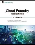 Cloud Foundry:从数字化战略到实现 (云计算与虚拟化技术丛书)