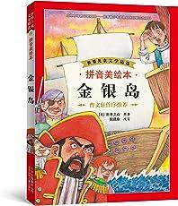 世界儿童文学精选:金银岛(拼音美绘本)