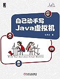 自己动手写Java虚拟机 (Java核心技术系列)