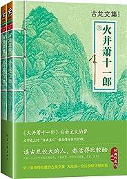 古龍文集·火并蕭十一郎(上下)(讀客知識小說文庫)