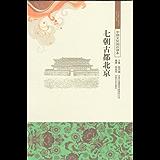 七朝古都北京 (中国文化知识读本)