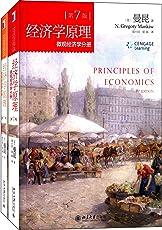 经济学原理(第7版):微观经济学分册+宏观经济学分册(套装共2册)