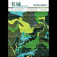 书城杂志2018年7月号
