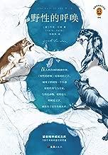 读客经典文库:野性的呼唤(写给世间每一个孤独的灵魂!杰克·伦敦代表作《野性的呼唤》《白牙》《热爱生命》和《生火》)