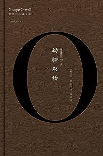 动物农场(上海译文出品!伟大的人道主义作家 乔治·奥威尔最优秀的作品之一,一则入骨三分的反乌托邦的政治讽喻寓言) (奥威尔作品全集)