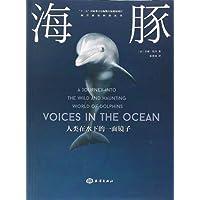 海豚(人类在水下的一面镜子)/海洋新知科普丛书