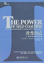 改变自己:心理健康自我训练(豆瓣8.1分高分心理自助书,助你消除厌倦、绝望、不快乐!《男人来自火星,女人来自金星》作者强烈推荐) (鹿鸣心理)