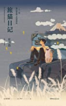 旅猫日记【日本读者票选人气作家、《图书馆战争》之母有川浩超人气暖心名作!村上春树译者翻译英文版】