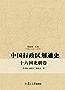 中国行政区划通史·十六国北朝卷